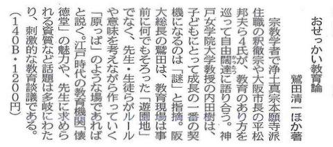 osekkai_nikkei.jpg
