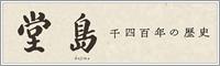 千四百年の歴史 堂島