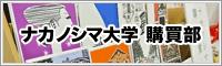 ナカノシマ大学購買部