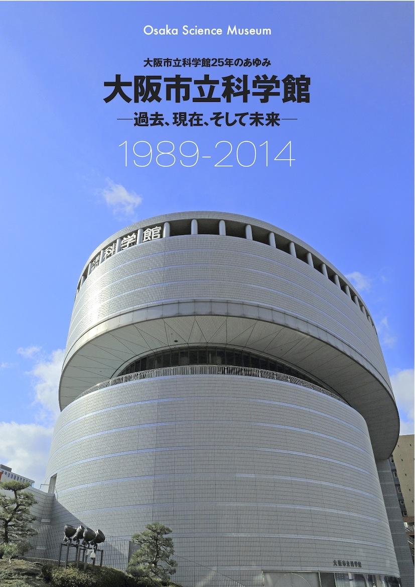 大阪市立科学館25周年記念誌
