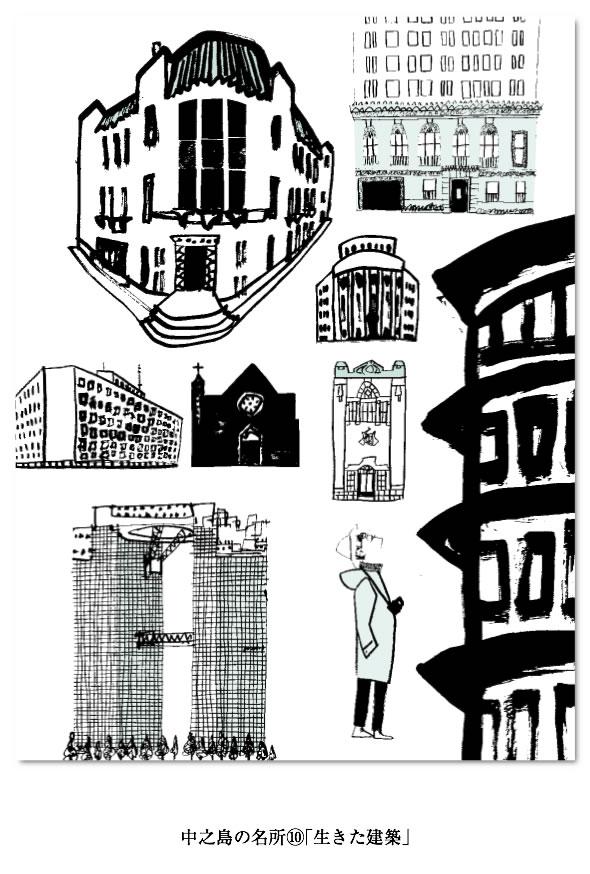 中之島の名所⑩「生きた建築」
