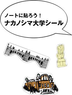 ノートに貼ろう!ナカノシマ大学シール