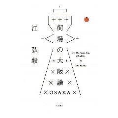 街場の大阪論