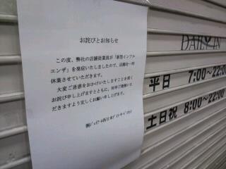 JR西日本系列の元町駅構内のコンビニ。従業員に「出た」。5月18日(月)江 弘毅写す