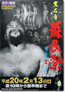 黒石神社の蘇民祭のポスター
