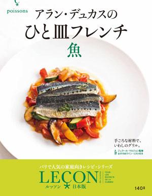 ducasse-fish.jpg