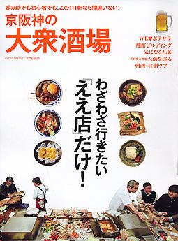 「魅惑の神戸呑み!」京阪神の大衆酒場(KKベストセラーズ)